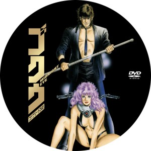 Midnight Eye Gokuu - DVD