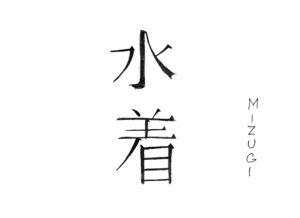 mizugi-text@40